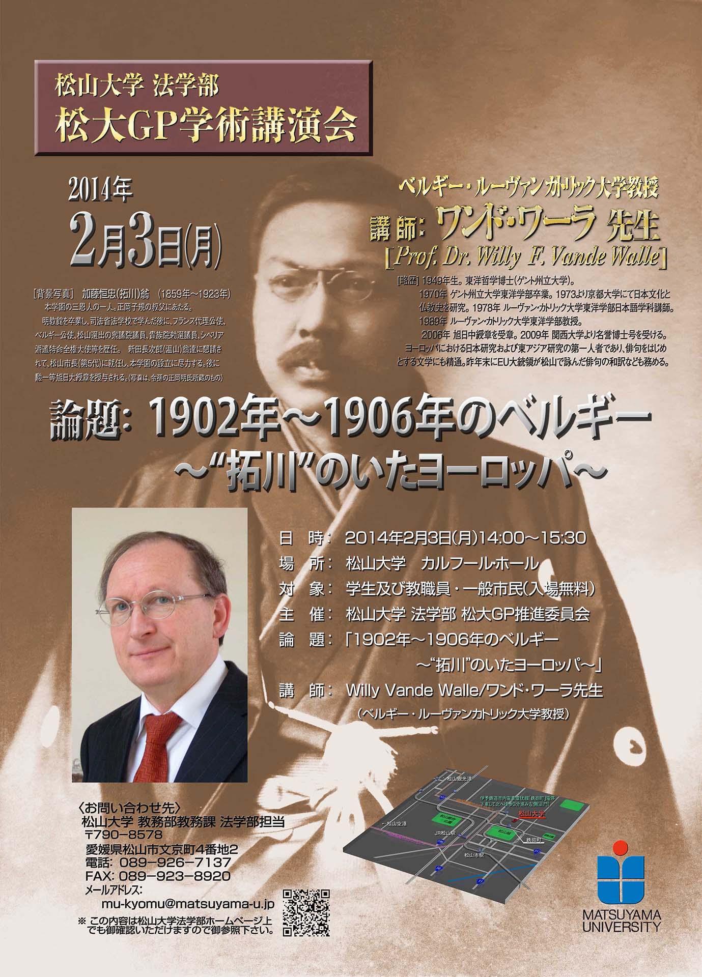 法学部松大GP学術講演会広告チラシ