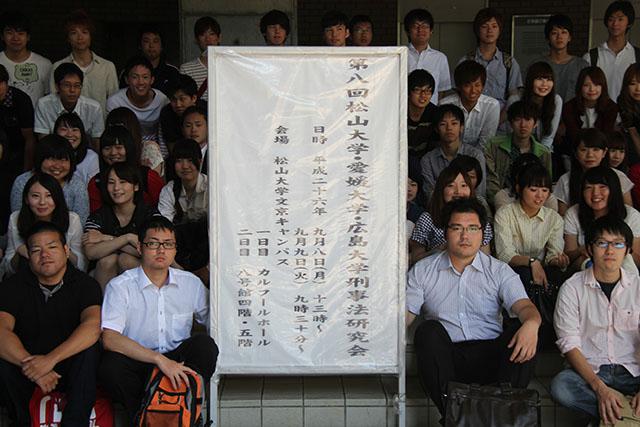 3大学刑事法研究会