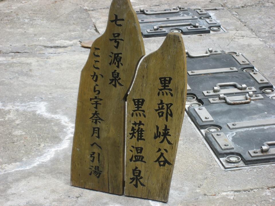 資料写真②宇奈月温泉の泉源・黒薙温泉