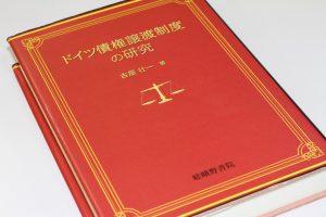 著書『ドイツ債権譲渡制度の研究』(嵯峨野書院、2007年)